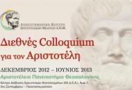 Αφίσα Διεθνές Colloquium