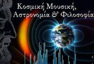Αφίσα Κοσμική Μουσική