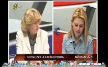 """ΒΕΡΓΙΝΑ TV, """"Μέσα σε όλα,"""" με τις Μελίνα Μαργαριτίδου & Φένια Κλιάτση (31-3-15). Παρουσίαση του Παγκοσμίου Συνεδρίου """"Αριστοτέλης 2400 Χρόνια."""""""